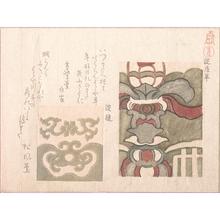 窪俊満: Designs for Leather - メトロポリタン美術館
