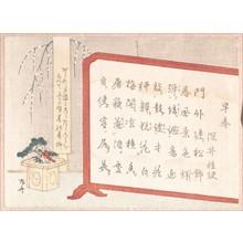 柳々居辰斎: Screen of Calligraphy and New Year Decoration - メトロポリタン美術館