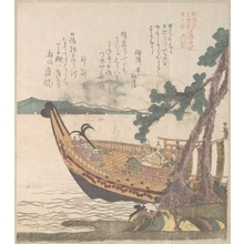 Kubo Shunman: Boat Setting Sail for Tosa - Metropolitan Museum of Art