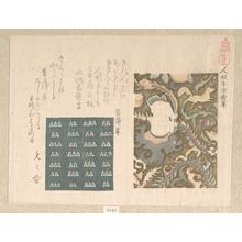 窪俊満: Designs of Imported Leathers - メトロポリタン美術館