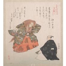 Teisai Hokuba: Scene from the Noh Dance