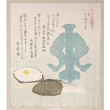 窪俊満: Blue; Dipper-holder of Celadon and Other Objects for the Tea Ceremony - メトロポリタン美術館