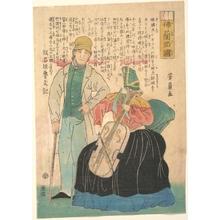 Utagawa Yoshikazu: France - Metropolitan Museum of Art