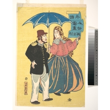 Utagawa Yoshitora: English Couple Sharing an Umbrella - Metropolitan Museum of Art