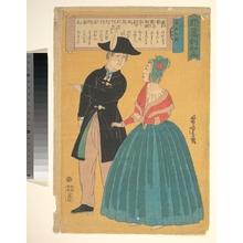 歌川芳虎: American Couple - メトロポリタン美術館