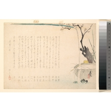 柴田是眞: Surimono - メトロポリタン美術館