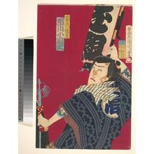 豊原国周: The Actor Ichikawa Okokusen (?) - メトロポリタン美術館