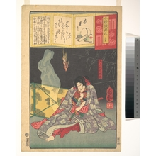 Ochiai Yoshiiku: Toriyama Akinari Terutada with Ghost; (The Lavender Chapter) - Metropolitan Museum of Art