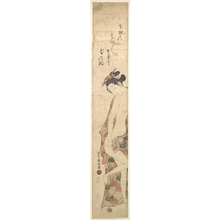 Ishikawa Toyonobu: Lady on Way to the Bath - Metropolitan Museum of Art