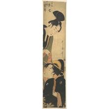 喜多川歌麿: O Shichi and Kichisaburo - メトロポリタン美術館