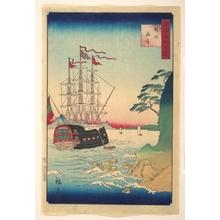 二歌川広重: Dutch Ship at Anchor off the Coast of Tsushima - メトロポリタン美術館
