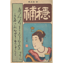 Ikkôsai Yoshimori: Portrait of Okichi - メトロポリタン美術館