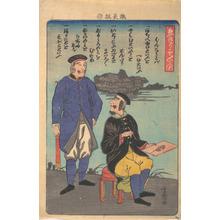 Ikkôsai Yoshimori: Englishmen: One Standing, One Sketching - メトロポリタン美術館