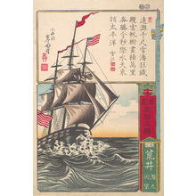 Ikkôsai Yoshimori: An American Sailing Ship off Arai - Metropolitan Museum of Art