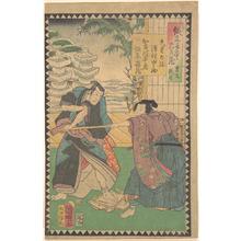 歌川国明: A Parcel of Seven Kuniaki Prints - メトロポリタン美術館