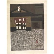 朝井清: Gion in Kyoto (H) - メトロポリタン美術館