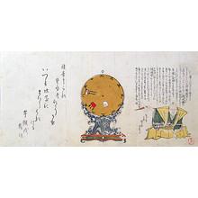 窪俊満: Moveable rotating calendar mounted on elaborate wave-base with rabbit crest - メトロポリタン美術館