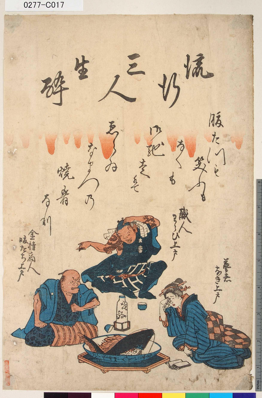 無款: 「流行三人生酔」 - 東京都立図書館  絵師: 無款 作品名: 「流行三人生酔」 日付: