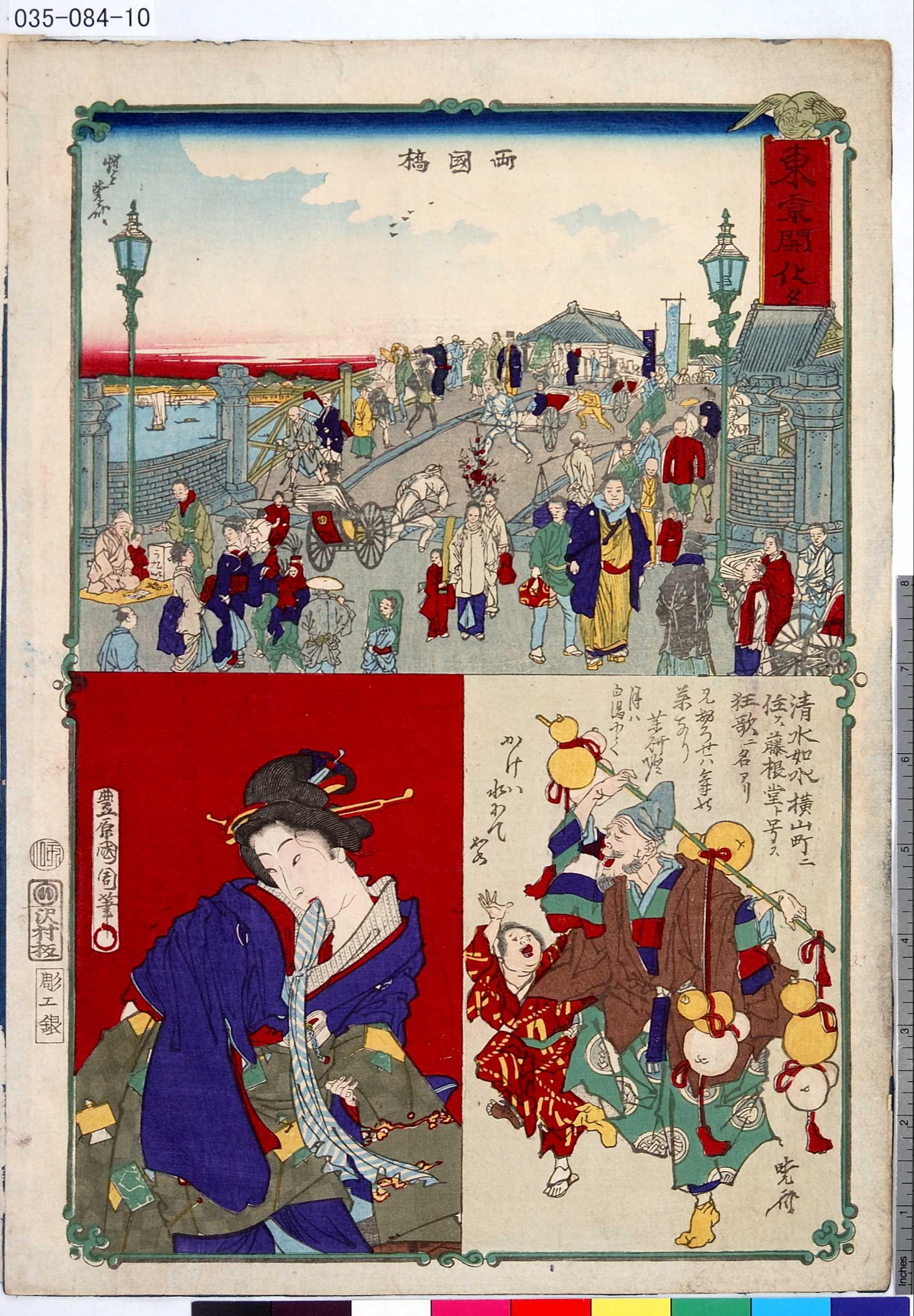 河鍋暁斎の画像 p1_38