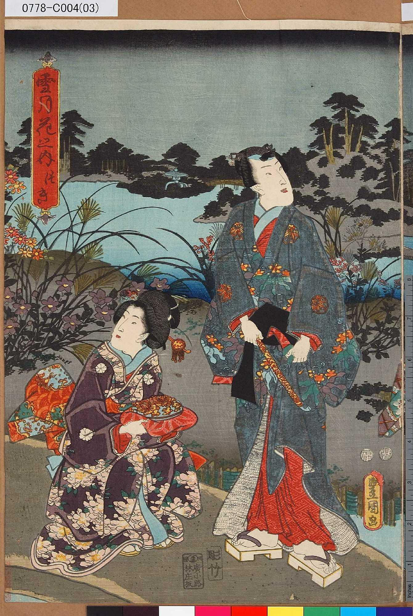 歌川国貞の画像 p1_29
