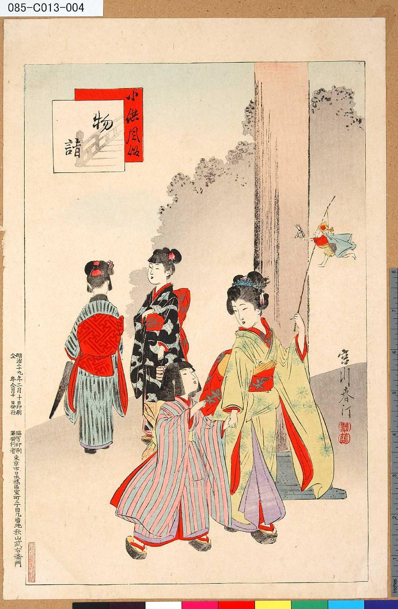 春汀: 「小供風俗」 「物詣」 - 東京都立図書館 - 浮世絵検索