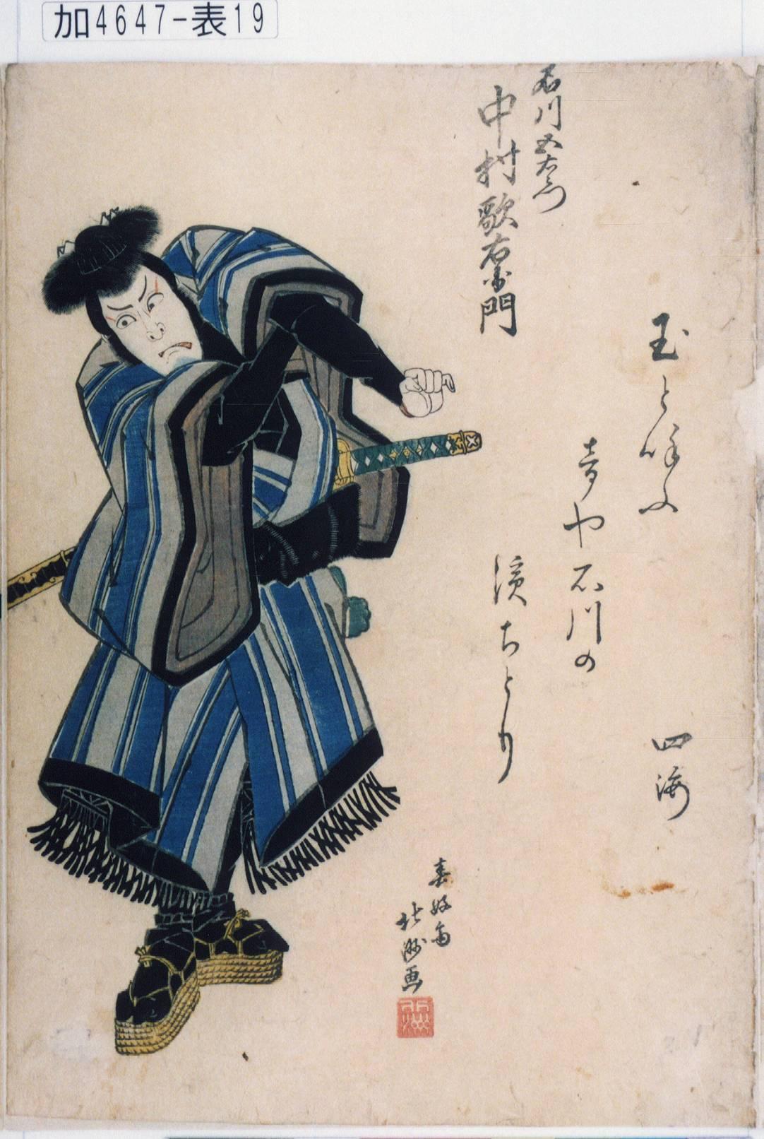 Shunkosai Hokushu: 「石川五右衛門 中村歌右衛門」 - Tokyo ...: ukiyo-e.org/image/metro/ka4647-x019
