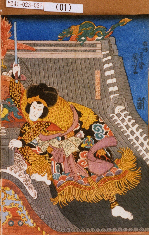 歌川国芳: 「犬飼現八信道」 - 東京都立図書館  絵師: 歌川国芳 作品名: 「犬飼現八信道」