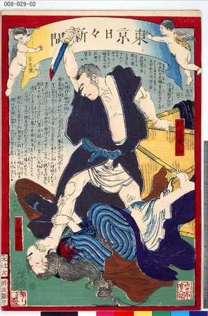 008-029-02「東京日々新聞 第壱号」 ・・『』