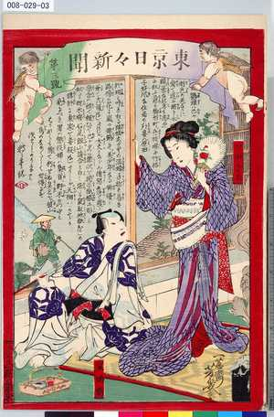 008-029-03「東京日々新聞 第三号」 ・・『』