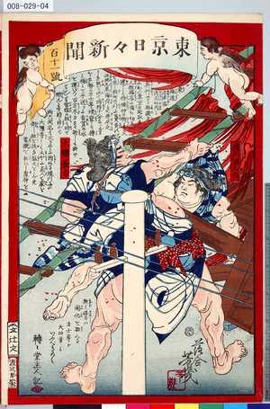 008-029-04「東京日々新聞 百十一号」 ・・『』