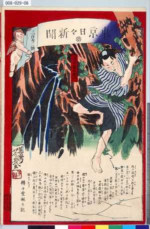 008-029-06「東京日々新聞 三百廿二号」 ・・『』