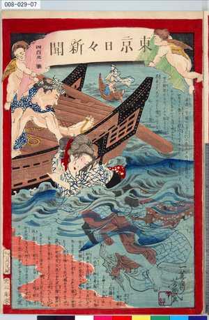 008-029-07「東京日々新聞 四百卅一号」 ・・『』