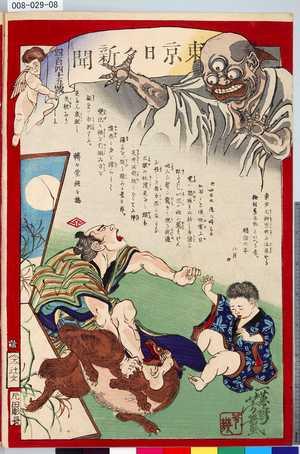 008-029-08「東京日々新聞 四百四十五号」 ・・『』