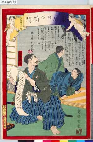 008-029-09「東京日々新聞 六百五十六号」 ・・『』