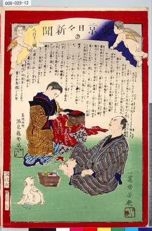 008-029-12「東京日々新聞 八百十三号」 ・・『』