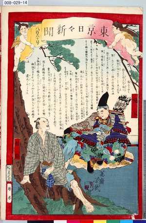 008-029-14「東京日々新聞 八百六十号」 ・・『』
