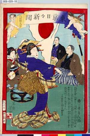 008-029-16「東京日々新聞 八百四十九号」 ・・『』