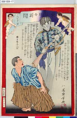 008-029-17「東京日々新聞 八百五十一号」 ・・『』