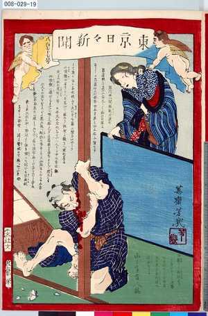 008-029-19「東京日々新聞 八百七十七号」 ・・『』