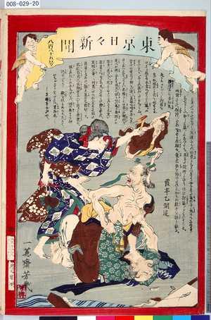 008-029-20「東京日々新聞 八百八十五号」 ・・『』