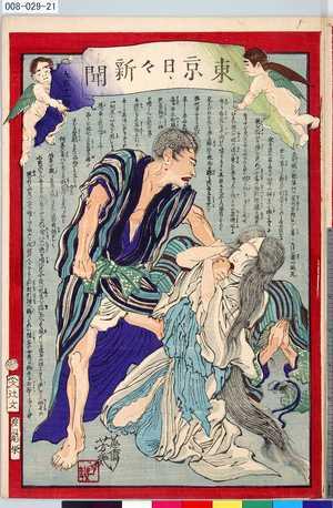 008-029-21「東京日々新聞 九百十一号」 ・・『』