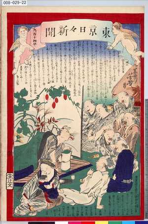 008-029-22「東京日々新聞 九百十四号」 ・・『』