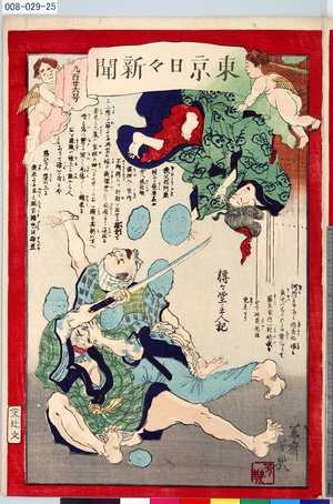 008-029-25「東京日々新聞 九百廿六号」 ・・『』