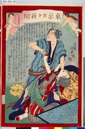 008-029-26「東京日々新聞 九百卅四号」 ・・『』