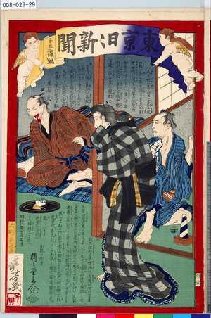 008-029-29「東京日々新聞 千五拾四号」 ・・『』
