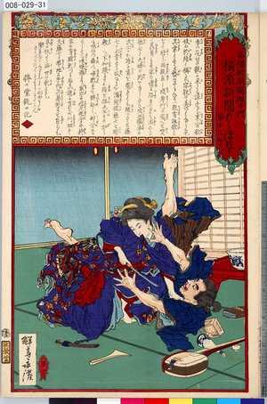 008-029-31「各種新聞図解の内 横浜新聞もしほ草 第十三号」 ・・『』