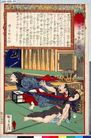 008-029-34「各種新聞図解の内 横浜毎日新聞 第六百廿一号」 ・・『』
