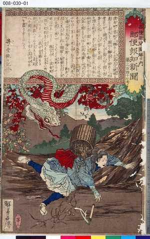 Kobayashi Eitaku: 「各種新聞図解の内」 「第三」「郵便報知新聞」「第三百四十七号」 - Tokyo Metro Library