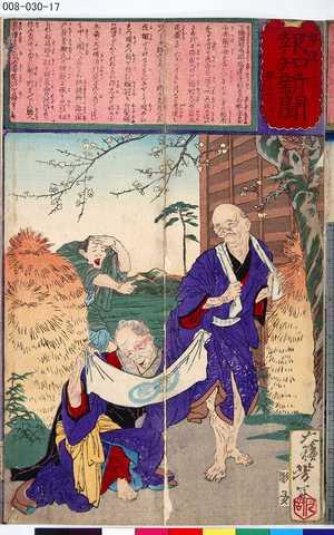 月岡芳年: 「郵便報知新聞」 「第五百七号」 - 東京都立図書館