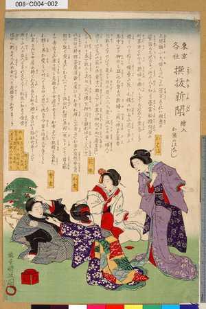 008-C004-002「東京各社撰抜新聞」「繪入お濵のはなし」 「おはま」「花娵」「お幸」「秀吉」・・-『』